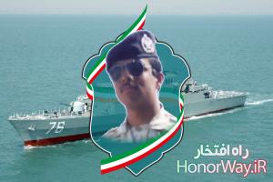 ناوییکم شهید کاظم محمودیهاشمی